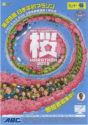 日本平桜マラソン