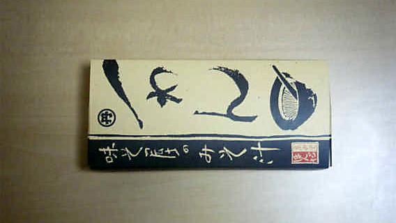京都みやげ