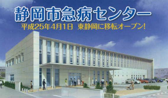 静岡市急病センター