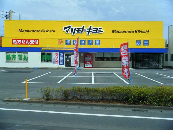 マツモトキヨシ静岡寺田店