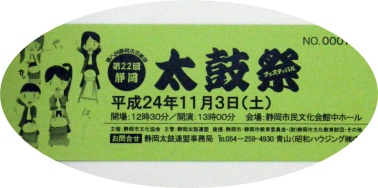 静岡太鼓祭 入場券