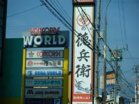 コンコルドの交差点を静岡大橋へ