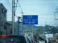 道路標識を「用宗駅」方面へ左折します