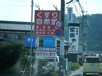 スーパー、ドラッグストア、東海道写楽が左手に見えます。