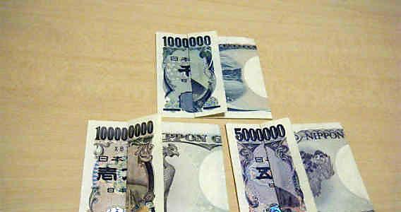1億入り財布