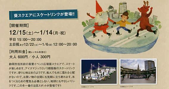 葵区役所前にスケートリンク、オープン!