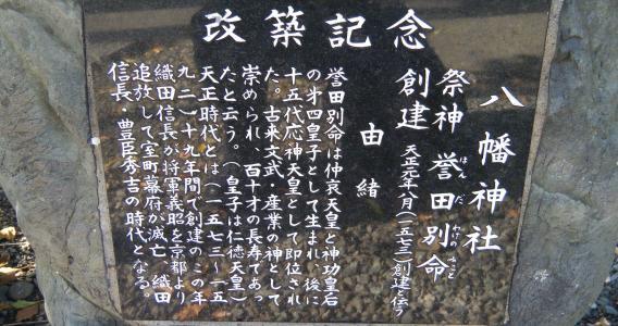 八幡神社石碑